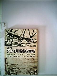 イラストクワイ河捕虜収容所―地獄を見たイギリス兵の記録 (1984年) (現代教養文庫〈1109〉)