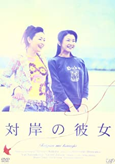 対岸の彼女 [DVD]