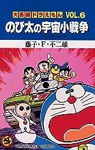 大長編ドラえもん6 のび太の宇宙小戦争 (てんとう虫コミックス)