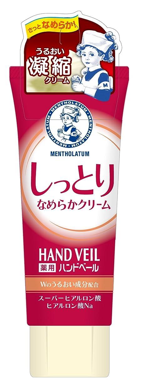 音声学ロゴ受取人メンソレータム 薬用ハンドベール しっとりなめらかクリーム (チューブ) 2種類のヒアルロン酸×尿素配合 70g