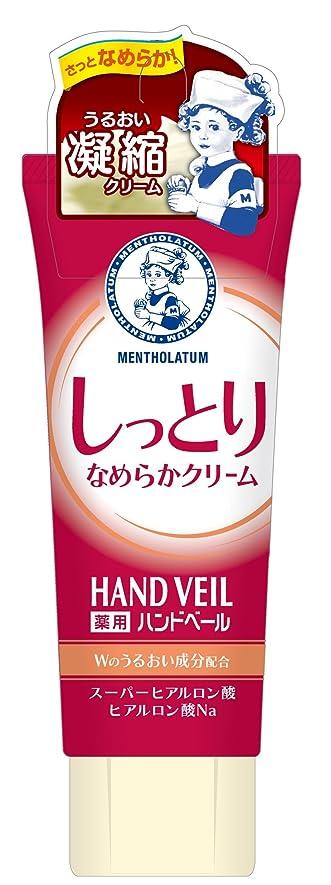 架空の早く生活メンソレータム 薬用ハンドベール しっとりなめらかクリーム (チューブ) 2種類のヒアルロン酸×尿素配合 70g