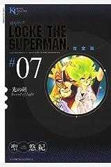 超人ロック 完全版 (7)光の剣 Kindle版