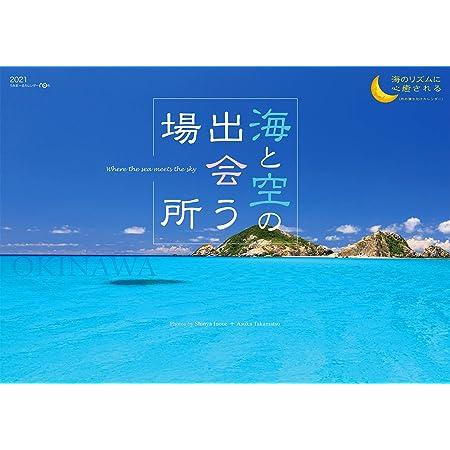 2021うみまーる大判ムーンカレンダー `海と空の出会う場所−OKINAWA' (月の満ち欠け)