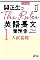 関正生のThe Rules英語長文問題集1入試基礎(音声DL付) 関正生のThe Rules 英語長文問題集シリーズ Kindle版