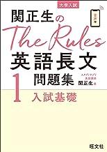 関正生のThe Rules英語長文問題集1入試基礎 (大学入試)