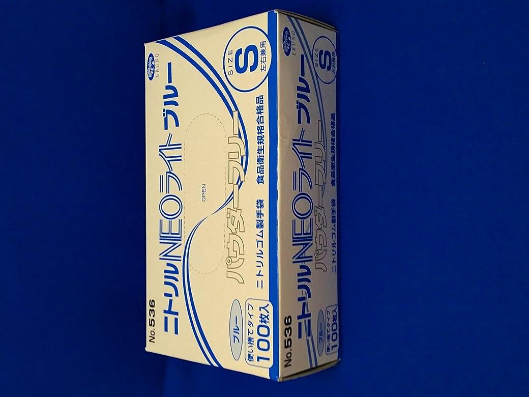 ゴールドサーフィン液化するニトリルNEOライト(ブルー)PF 536(100マイイリ) S エブノ