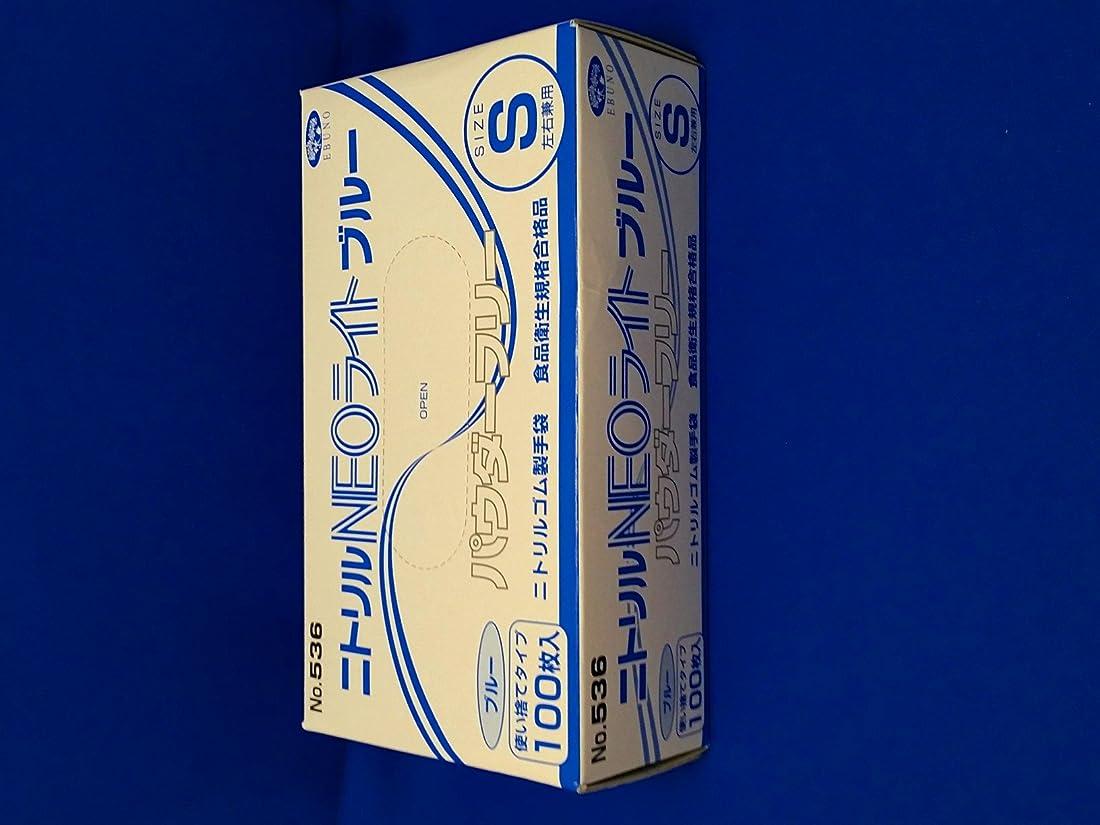 ビュッフェファントム作物ニトリルNEOライト(ブルー)PF 536(100マイイリ) S エブノ
