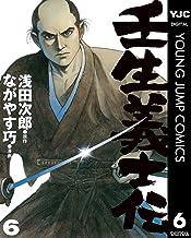 表紙: 壬生義士伝 6 (ヤングジャンプコミックスDIGITAL) | 浅田次郎