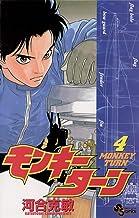 表紙: モンキーターン(4) (少年サンデーコミックス) | 河合克敏