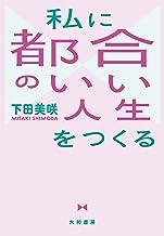 表紙: 私に都合のいい人生をつくる | 下田美咲