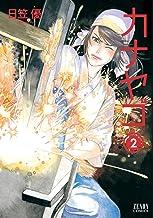 表紙: カナヤゴ 2巻 (ゼノンコミックス) | 日笠優