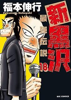 新黒沢 最強伝説 (18) (ビッグコミックス)