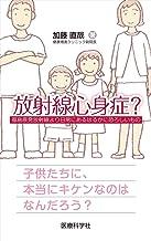 表紙: 放射線心身症? 福島原発放射線より日常にあるはるかに恐ろしいもの | 加藤 直哉
