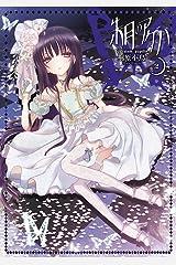 朱月のアゲハ(2) (カドカワデジタルコミックス) Kindle版