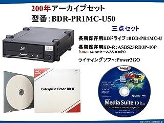 アルメディオ 200年アーカイブ スターターキット(長期保存用ドライブ、ライティングソフト、BD-R50GB×10枚パッケージ) 型番 BDR-PR1MC-U50