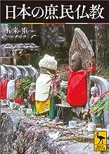 表紙: 日本の庶民仏教 (講談社学術文庫) | 五来重