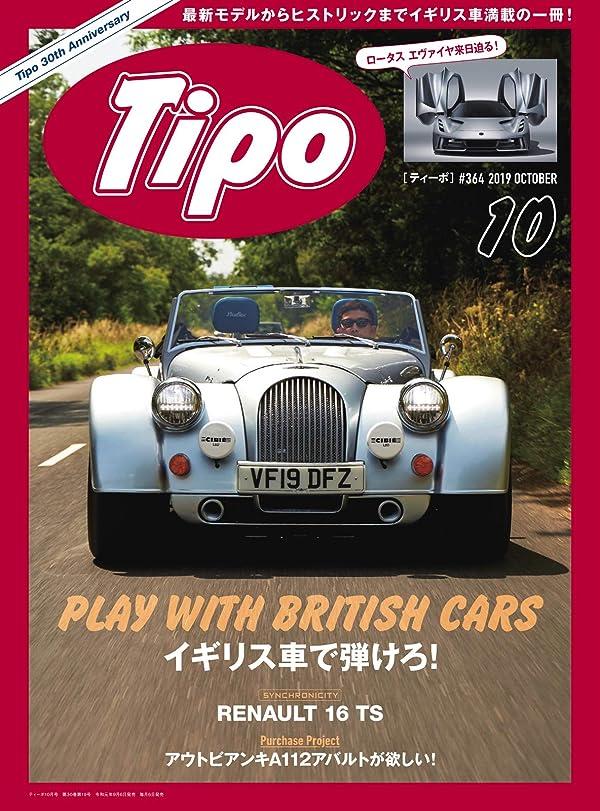 ロゴ愛排他的Tipo(ティーポ) No.364 (2019-09-06) [雑誌]