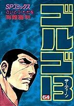 表紙: ゴルゴ13(64) (コミックス単行本) | さいとう・たかを