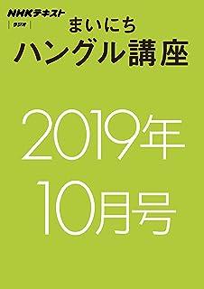 NHKラジオ まいにちハングル講座 2019年10月号 [雑誌] (NHKテキスト)