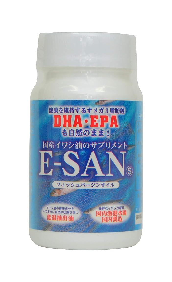叙情的なブレース創傷E-SAN イーサン 150粒 国産 イワシ油 EPA DHA オメガ3脂肪酸 サプリメント