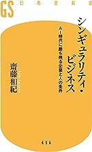 表紙: シンギュラリティ・ビジネス AI時代に勝ち残る企業と人の条件 (幻冬舎新書) | 齋藤和紀