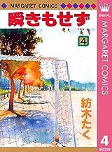 表紙: 瞬きもせず 4 (マーガレットコミックスDIGITAL) | 紡木たく