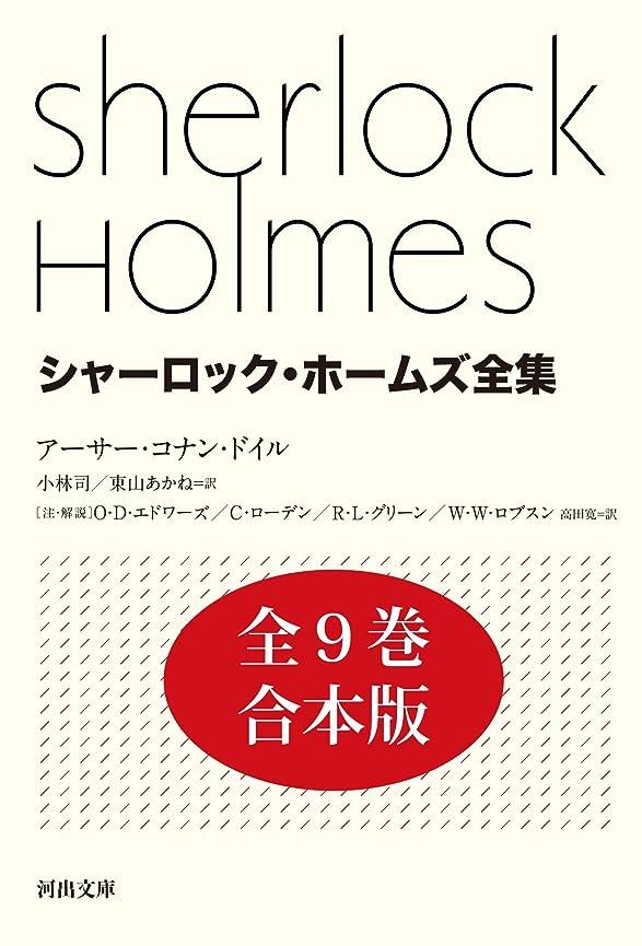 ビジョンねばねばペインティングシャーロック?ホームズ全集 全9巻合本版