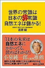 表紙: 世界の常識は日本の非常識 自然エネは儲かる! (講談社+α新書) | 吉原毅