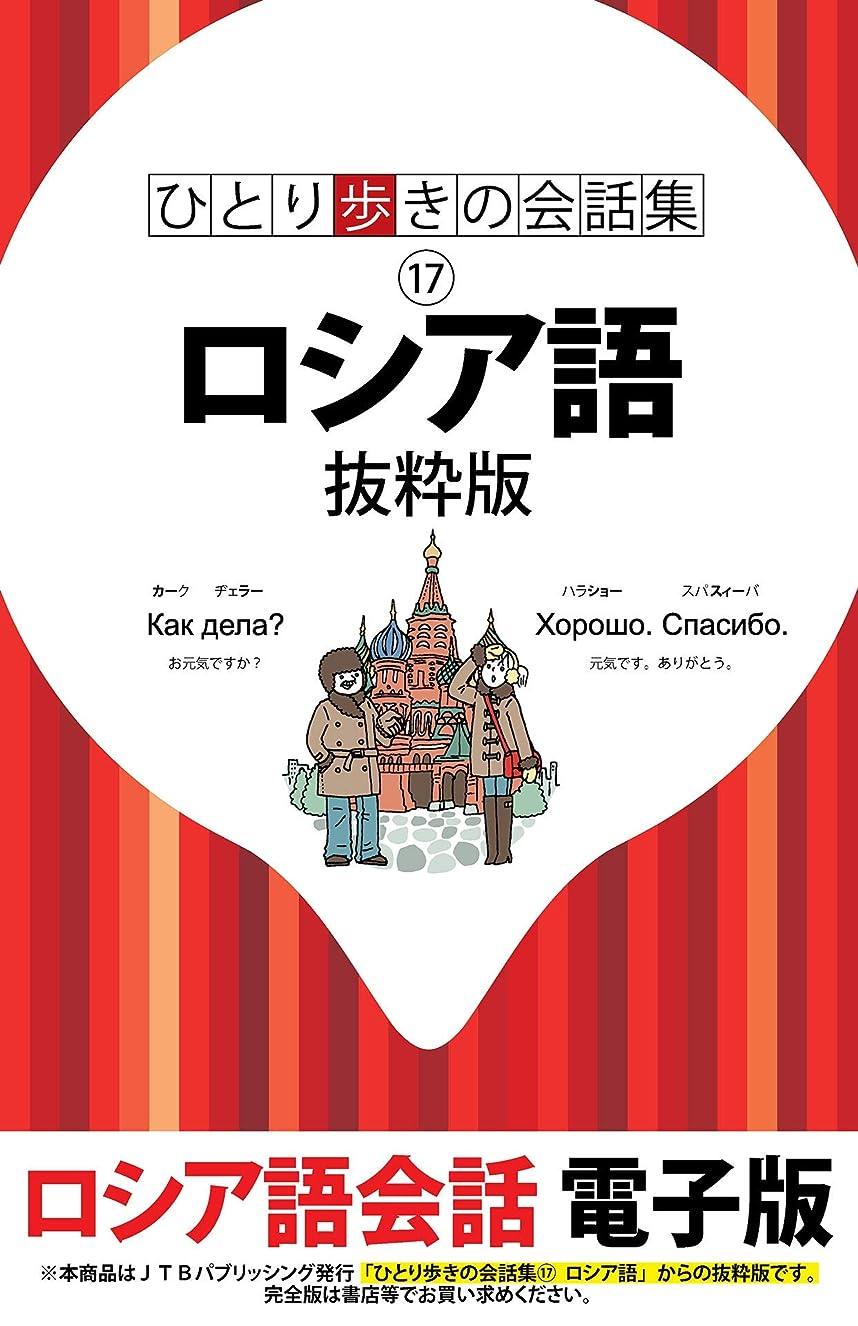 保全迷路主要なひとり歩きの会話集 ロシア語 抜粋版