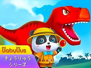 BabyBus - ベビーバス - きょうりゅうシリーズ