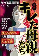 女の犯罪履歴書Vol.14 キレた母親たち