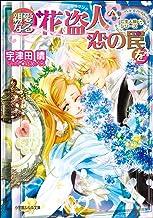表紙: 親愛なる花盗人へ恋の罠を ご主人様なシリーズ (ルルル文庫) | 結賀さとる
