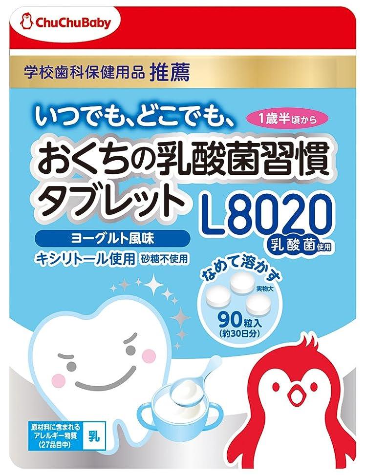 分解する海外で嫌がるチュチュベビー おくちの乳酸菌習慣タブレット ヨーグルト風味 90粒入