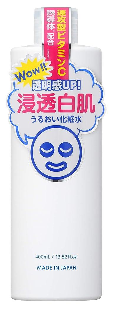 葉女性乳剤透明白肌 ホワイトローション 400ml