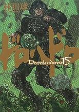 ドロヘドロ(15) (IKKI COMIX)