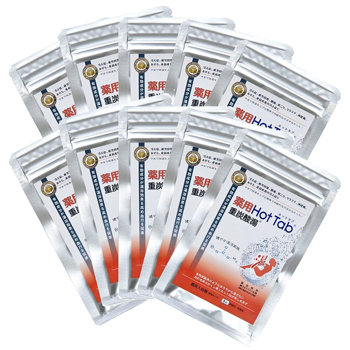 早い有害過剰薬用 Hot Tab 重炭酸湯 5錠入りx10セット