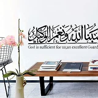 U-Shark DIY Removable Islamic Muslim Culture Surah Arabic Bismillah Allah Vinyl Wall Stickers/Decals Quran Quotes Calligraphy as Home Mural Art Decorator 9771(75x22cm)