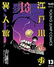 表紙: 江戸川乱歩異人館 13 (ヤングジャンプコミックスDIGITAL) | 山口譲司