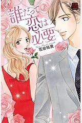誰だって恋は必要 (MIU 恋愛MAX COMICS) Kindle版