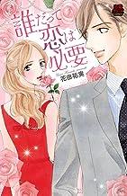 表紙: 誰だって恋は必要 (MIU 恋愛MAX COMICS) | 花田祐実