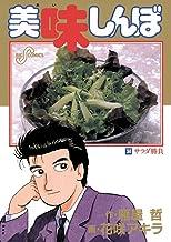 表紙: 美味しんぼ(34) (ビッグコミックス)   花咲アキラ
