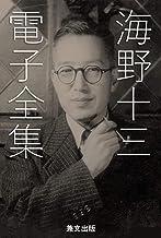 海野十三電子全集(全180作品) 日本文学名作電子全集