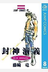 封神演義 8 (ジャンプコミックスDIGITAL) Kindle版