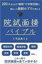 nihyakuninijounonankandaigakuinjukennitazusawattainsinopurogaosieru insimensetubaiburu (Japanese Edition)