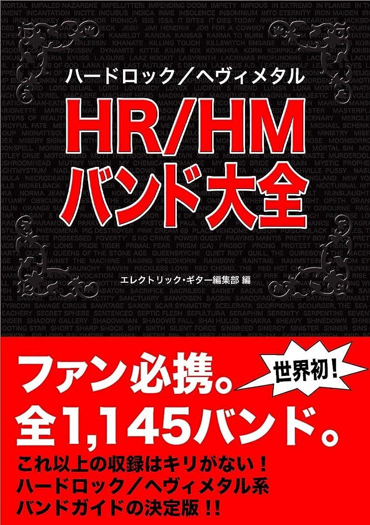 レルム境界エクスタシーHR / HMバンド大全