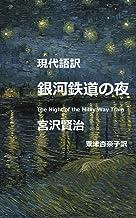 現代語訳 銀河鉄道の夜