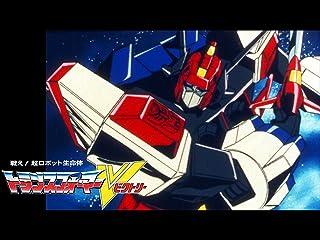 戦え!超ロボット生命体 トランスフォーマーV