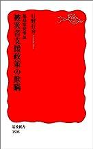 表紙: 福島原発事故 被災者支援政策の欺瞞 (岩波新書)   日野 行介