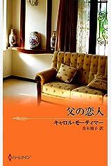 父の恋人 Kindle版