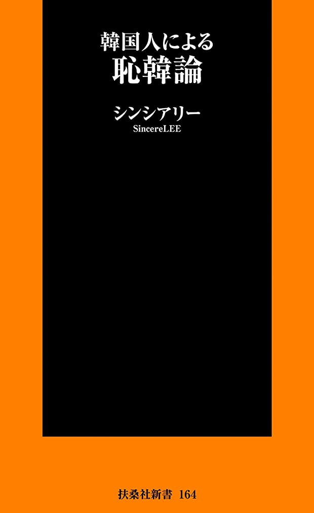 瞳わずかな間に合わせ韓国人による恥韓論 韓国人による恥韓論シリーズ (扶桑社BOOKS新書)